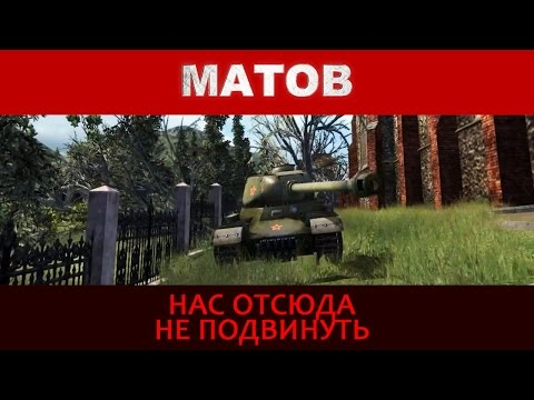 Алексей Матов(World of Tanks) - Нас отсюда не подвинуть Про танк ИС