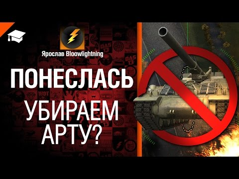 world of tanks - про арту