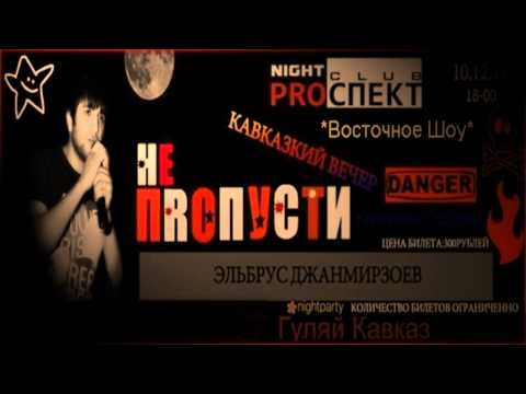 Джанмирзоев Эльбрус - Глаза карие карие - Царица(Mike Energy Remix)